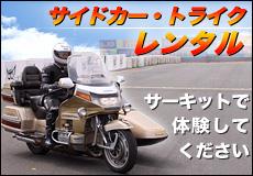 サイドカー・トライクレンタル